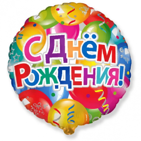 заказать доставку шариков Ашдод, Хайфа, Нетания, Израиль