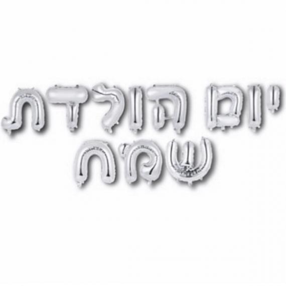 доставка шариков в Тель-Авиве, Рамат Гане, Герцлии, Беэр Якове